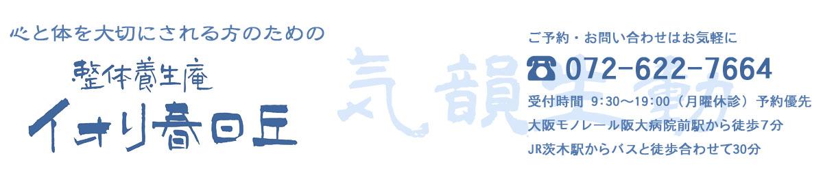 大阪府茨木市の整体養生庵イオリ春日丘